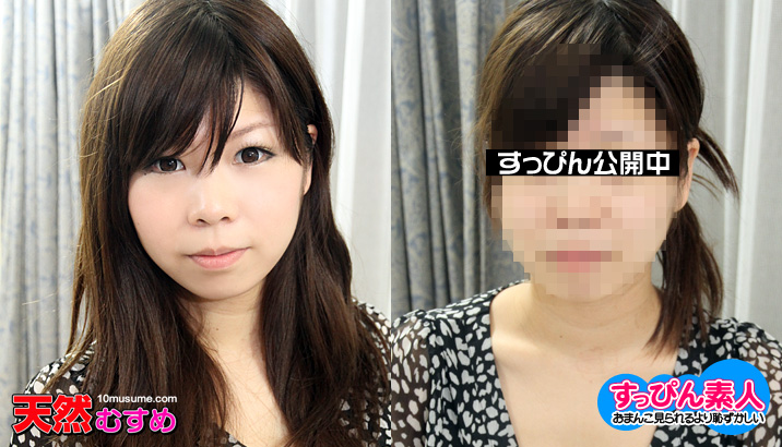 10Musume 040711_01 Noriko Ariga Suppin Amateur-Shaved Finish With No Makeup On Her Big Tits Daughter
