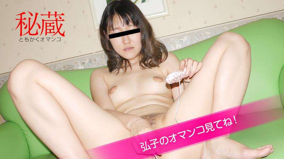 10Musume 060621_01 Secret Pussy Collection Hiroko Akita