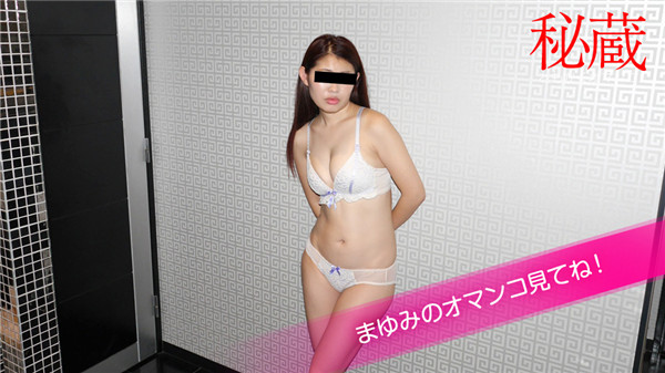 10Musume 103020_01 Treasured Pussy Selection-Please See Mayumis Pussy-Mayumi Kato