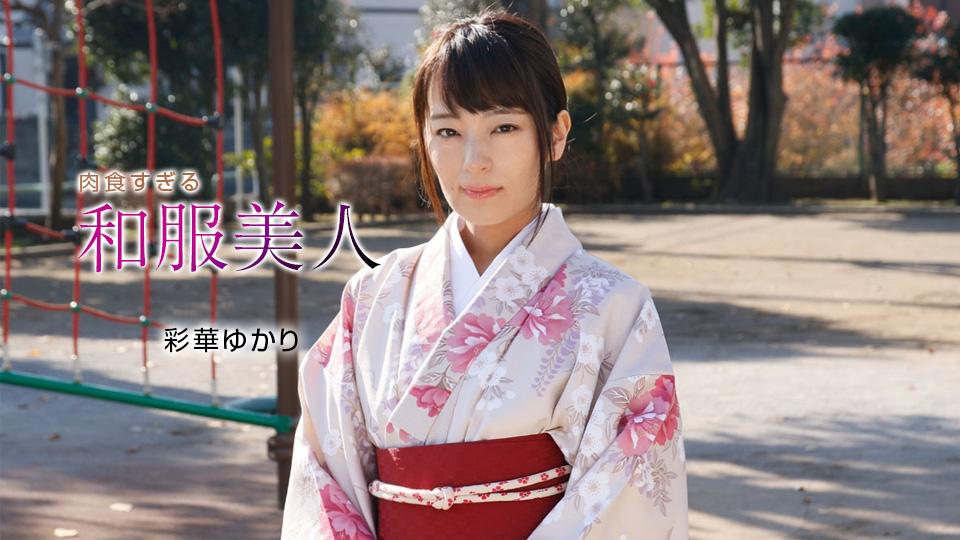 1Pondo 010221_001 Horny Kimono Beauty Yukari Ayaka