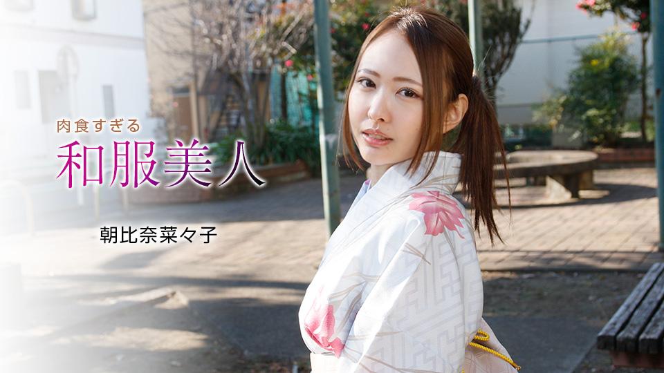 1Pondo 010721_001 Horny Kimono Beauty Nanako Asahina