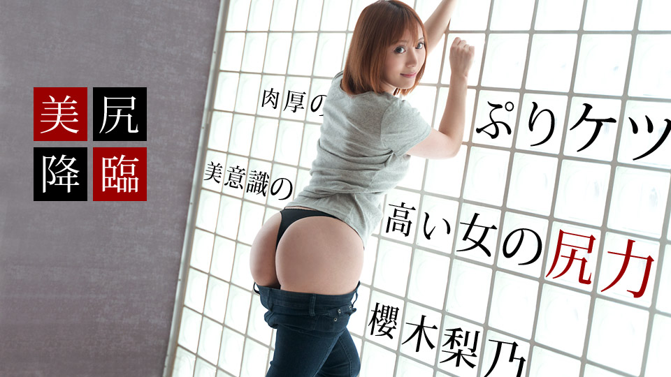 1Pondo 040121_001 The Best Ass Beautiful Big Tits And Beautiful Ass
