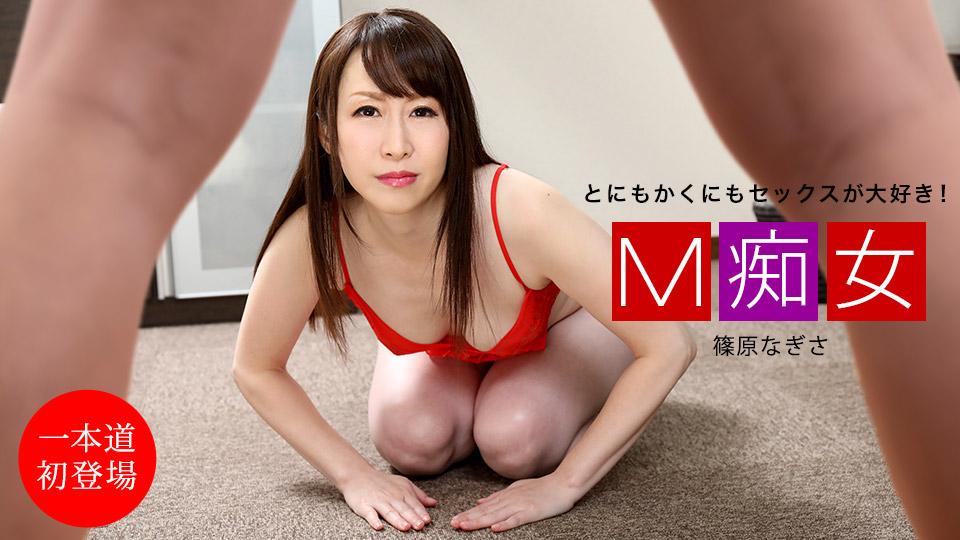 1Pondo 040621_001 M Slut Nagisa Shinohara