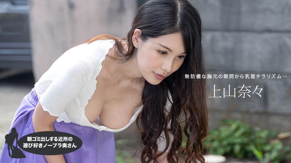 1Pondo 043021_001 Braless Neighbor In The Morning Nana Ueyama
