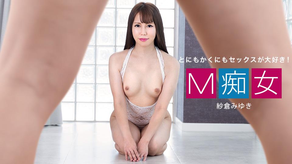 1Pondo 050421_001 M Slut Miyuki Sakura