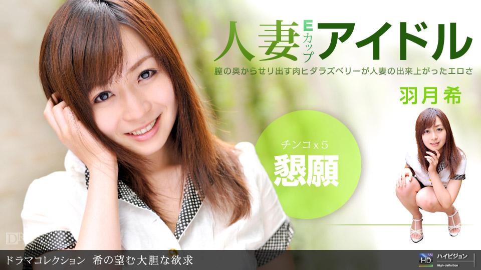 1Pondo 052611_102 Nozomi S Bold Desire