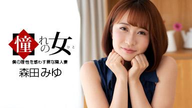 1Pondo 061921_001 Longing Woman Miyu Morita