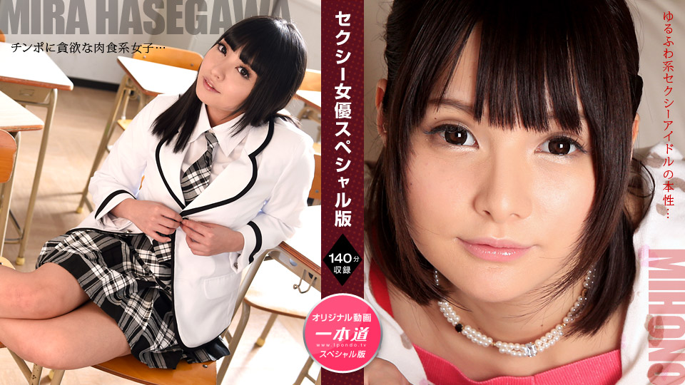 1pondo 071521 001 - 1Pondo 071521_001 Makoto Mira Hasegawa Mihono Sexy Actress Special Edition