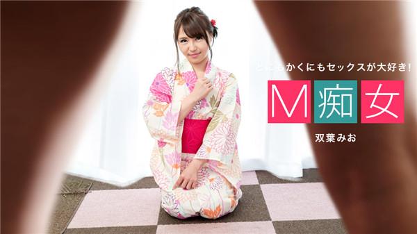 1Pondo 080120_001 M Slut Futaba Mio