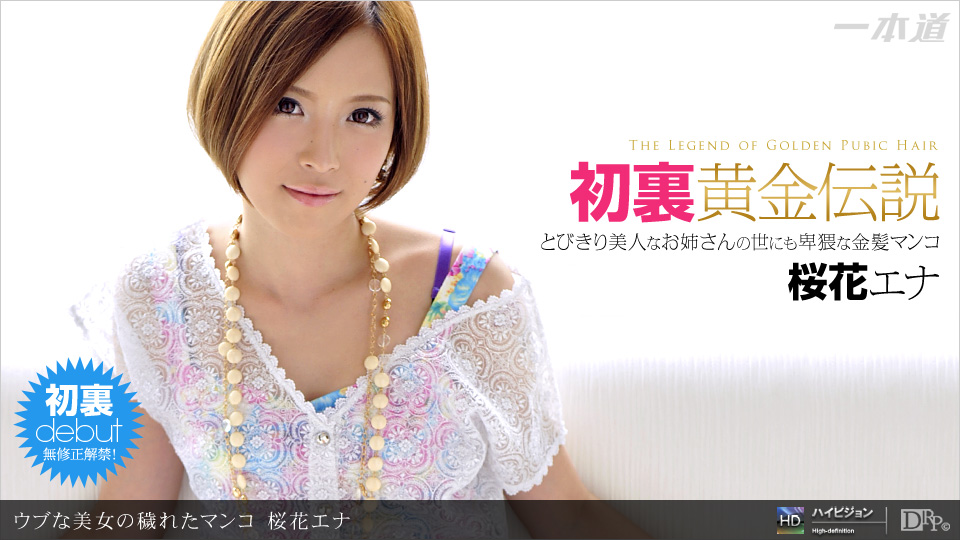 1Pondo 082611_163 Sakuraka Ena S First Back Work