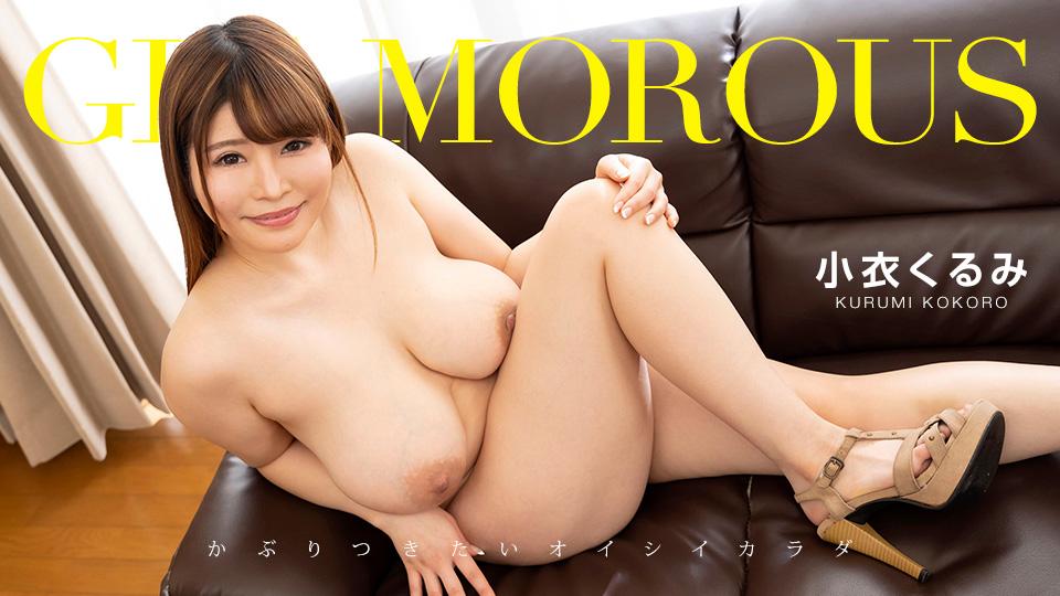 1Pondo 100820_001 Glamorous Kurumi Kokoro