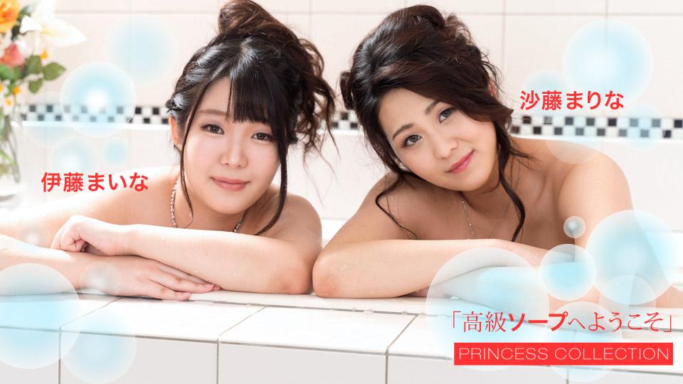 1Pondo 102420_001 Welcome To Luxury Spa Maina Ito Marina Sato