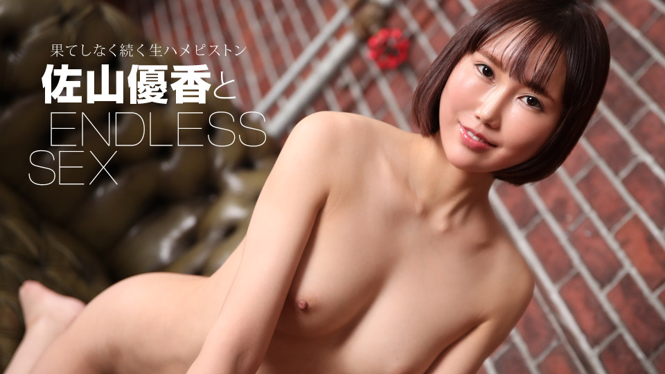 1Pondo 121720_001 Endless Sex With Yuka Sayama