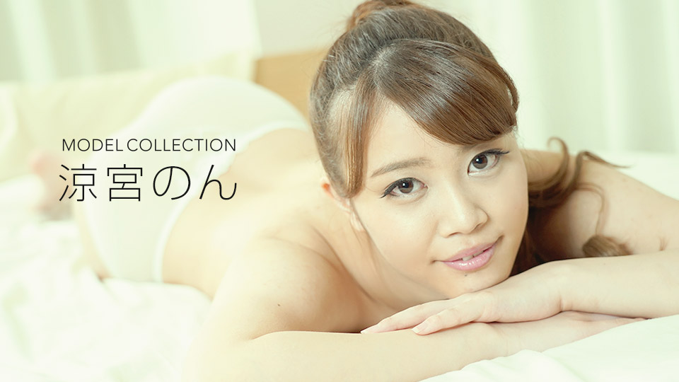 1Pondo 122620_001 Model Collection Non Suzumiya