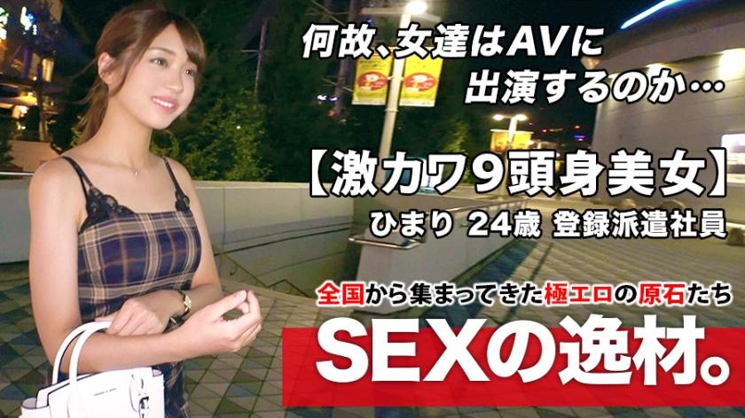 Geki Kawa Amp 170cm Legs 24 Years Old Mutty Lewd Beauty Himari-chan Is Here The Reason