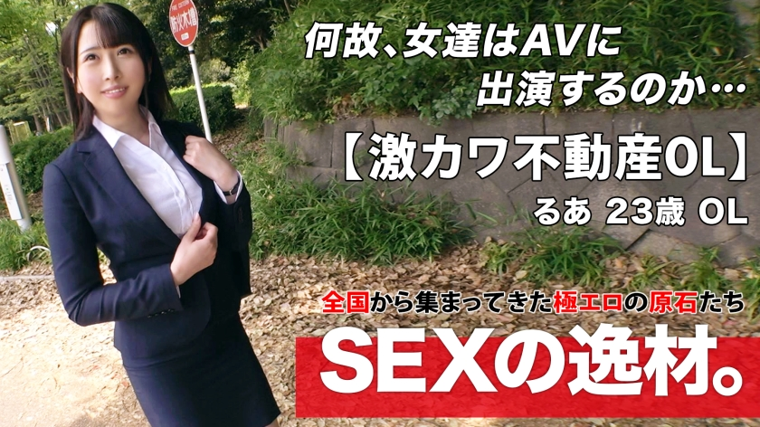Geki Kawa Real Estate OL Solid Lewd Beauty Rua-chan Is Here The Reason For Her Application While She Is Skipping Her Job Is Quot I Want To Taste A Violent Piston Like A Beast Quot During Her Work I Came To See The Ji Po That Suits Me Exciting Squirting Sperm Cum Swallow Beast Ji Excited By Po Never Miss The Convulsions Climax SEX With Infinite Intense Iki Barrage