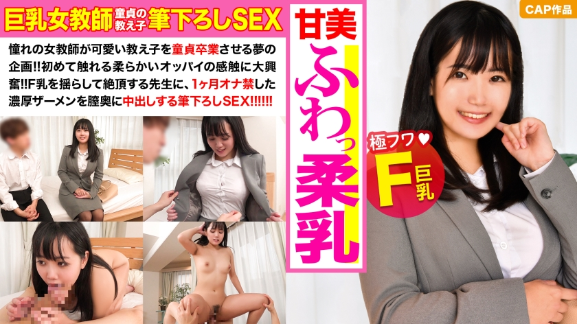 F Cup Fluffy Pie Female Teacher Brushes Down Her Students Virgin A Large Amount Of Semen Accumulated For One Month Is Continuously Vaginal Cum Shot And It Continues To Be Pacopaco Even If It Is Muddy