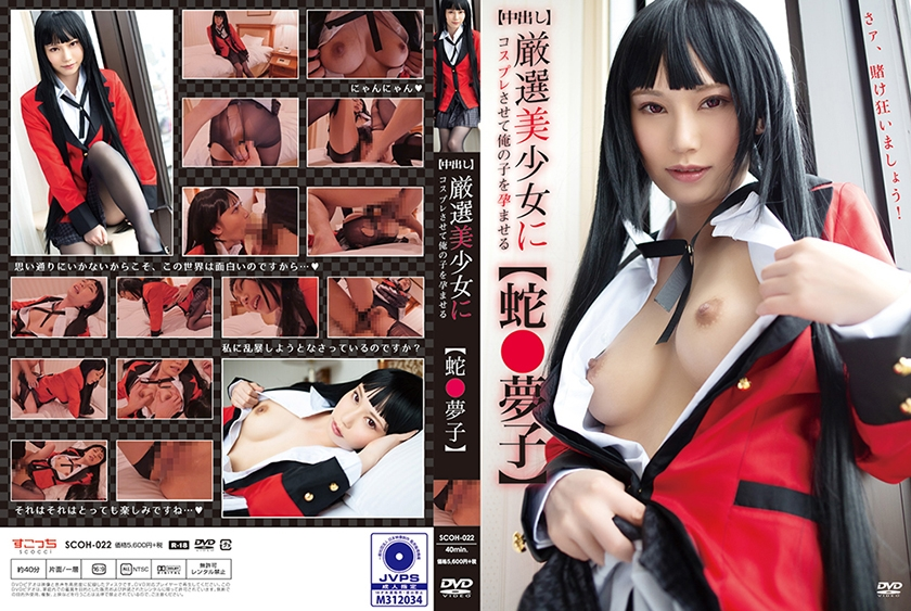 Creampie Let A Carefully Selected Beautiful Girl Cosplay And Conceive My Child Snake Yumeko