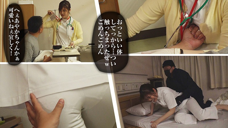 Ayaka A New Nurse In Charge Of Night Shift