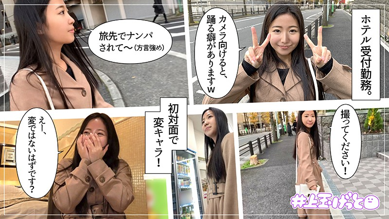 Isshiki Going Through Exploratory Conversations