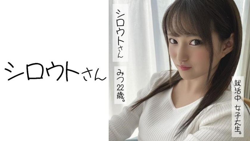 Female College Student Three Mitsu