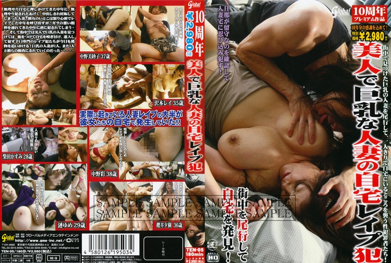 10th Anniversary Premium Work Beautiful And Busty Married Womans Home Rape Criminal