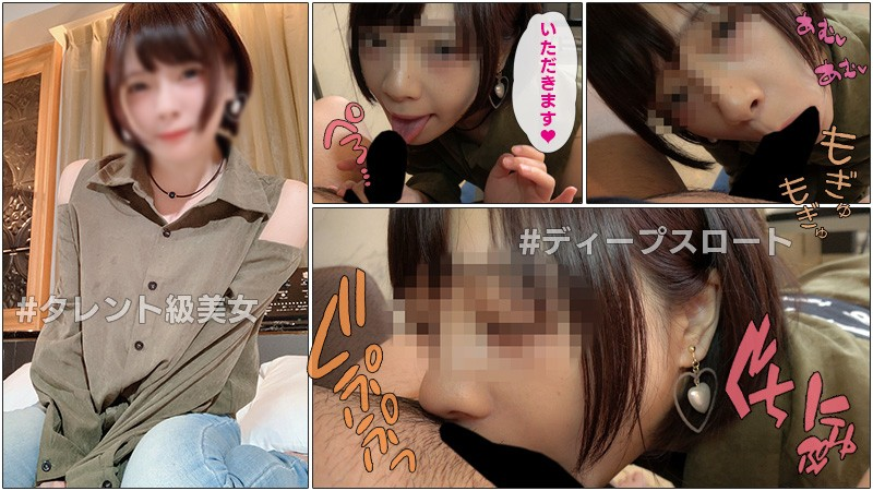 Blow Girl Mio 2