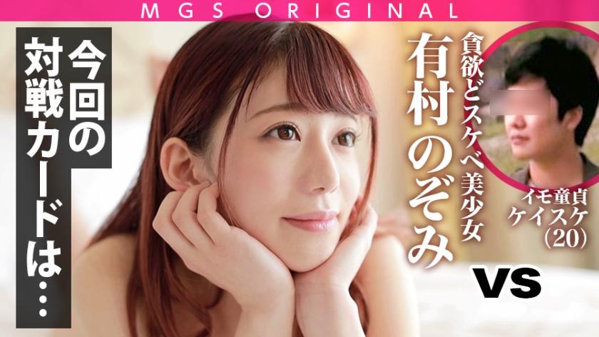 Cum Swallowing 3 Shots Ultra Ultra Class Greedy And Lewd Beautiful Girl Nozomi Arimura Eating Virginity Nozomi-chan
