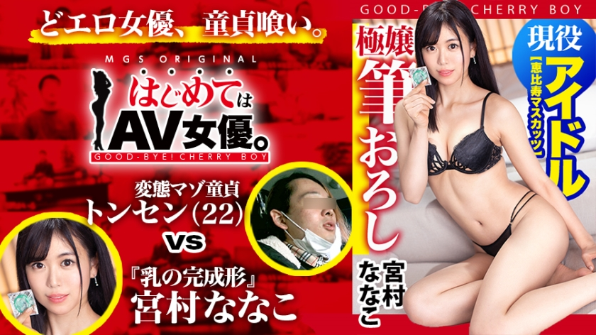 Impact The Best Erotic Work In The Series Bottomless Erotic Capacity Nanako Miyamura An Active Idol Wants To Be A Metamorphosis Masochist Virgin 3 Production 3 Shots In Large Quantities Its Really Erotic