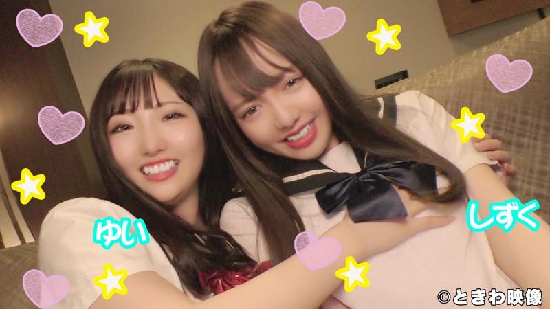 Yui Shizuku Carnivorous Neat Bitch Good Friend Duo Love Hotel Scramble For Raw Vaginal Cum Shot Video