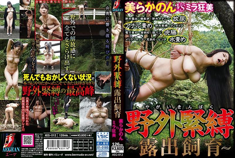 AEG-012 Prestige Outdoors S M Exhibitionist Education - Kanon Mira VS Kurumi Mira