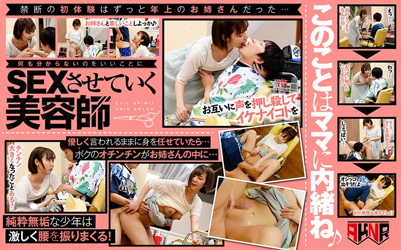 AKDL-086 Akinori He Was Brought Here By His Mama To Be Slut Fucked The Bewitching Beauty Salon My You Have S