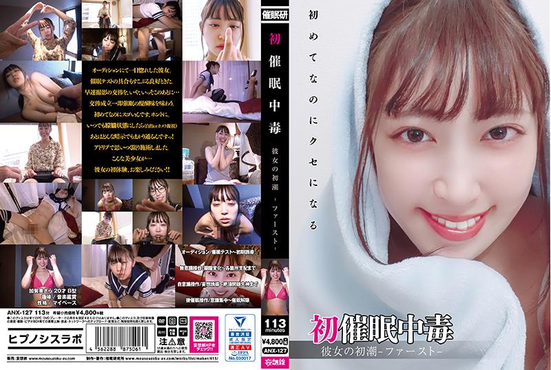 ANX-127 Saimin Kenkyuujo Bekkan First Seduction Girlfriend Is First Squirt Sara Kagami