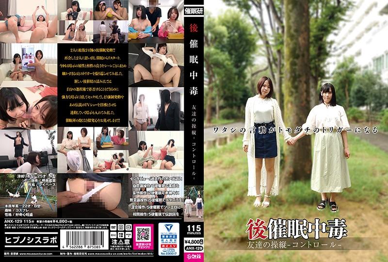 ANX-129 Saimin Kenkyuujo Bekkan Hooked On Sex The Sexual Manipulation Of A Friend