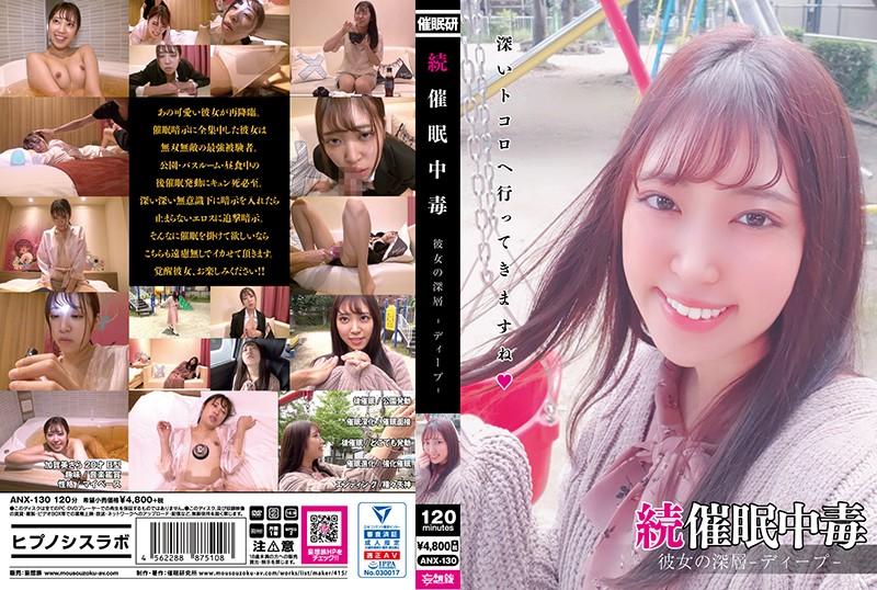ANX-130 Saimin Kenkyuujo Bekkan Part 2 Servant Addict Going Deep -Sara Kanami