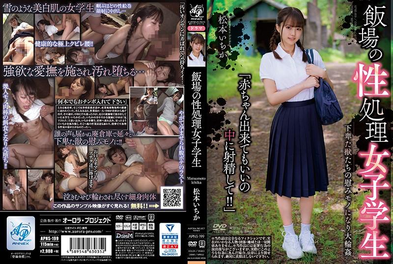 APNS-199 Aurora Project ANNEX A Sexual Service Female At The Cafeteria Ichika Matsumoto
