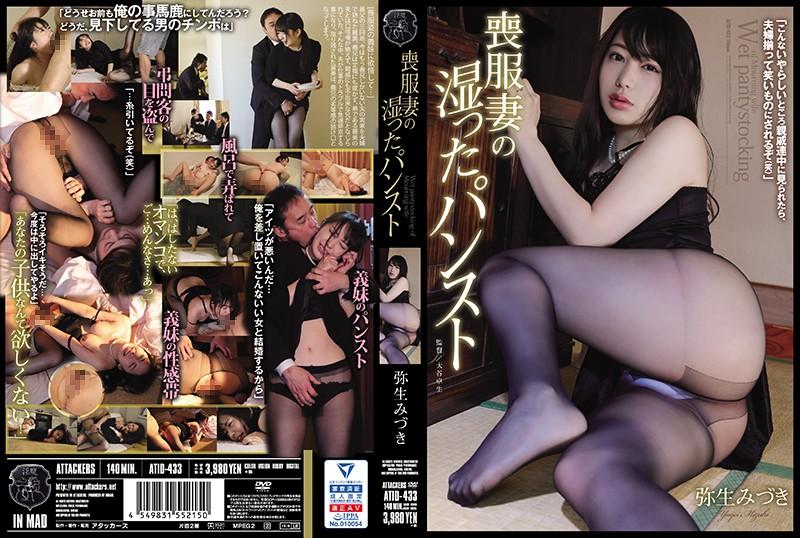 ATID-433 Attackers A Mourning Wife Wears Musty Pantyhose Mizuki Yayoi