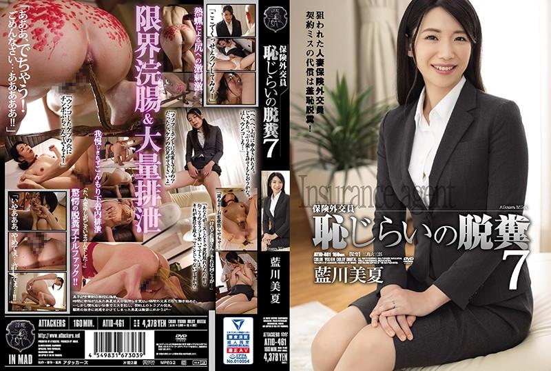ATID-461 Attackers Insurance Agent Shameful Pooping 7 Minatsu Aikawa