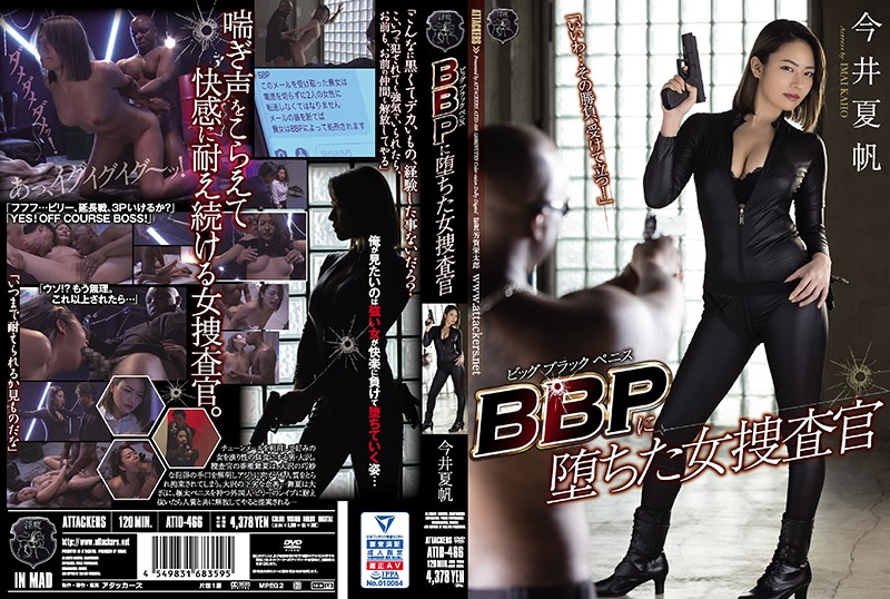 ATID-466 Attackers BBP Female Detective Falls In Love With Big Black Penis Kaho Imai