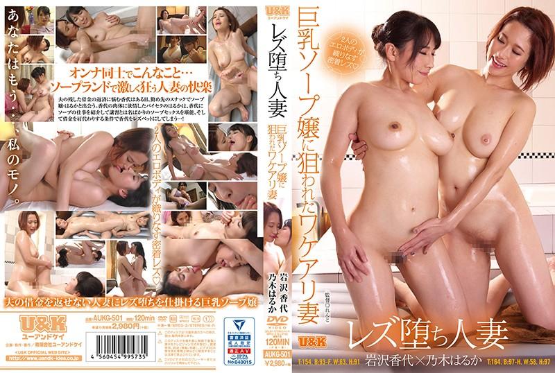 AUKG-501 U & K Married Women Turning Lesbian Big Tits Wife With A Catch Taken On By A Soapland Girl Haruka Nogi Kayo Iwasawa