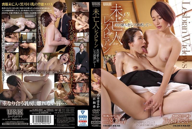 AUKG-504 U & K Lesbian Widow Seduced Into Lesbian Love By Her Husband Is Old Mistress Waka Ninomiya Haruka Nogi