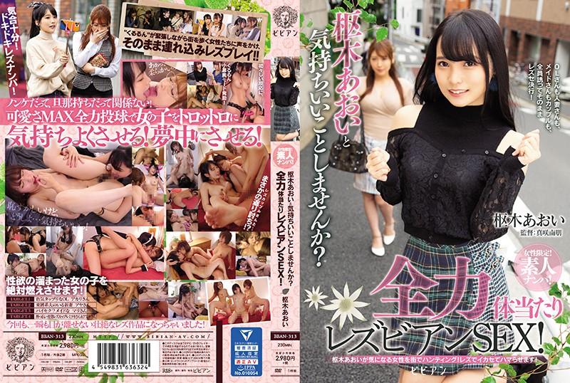 BBAN-313 bibian Girls Only Picking Up Amateurs Would You Like To Have Aoi Kururugi Make You Feel Good Enthusiastic Lesbian SEX