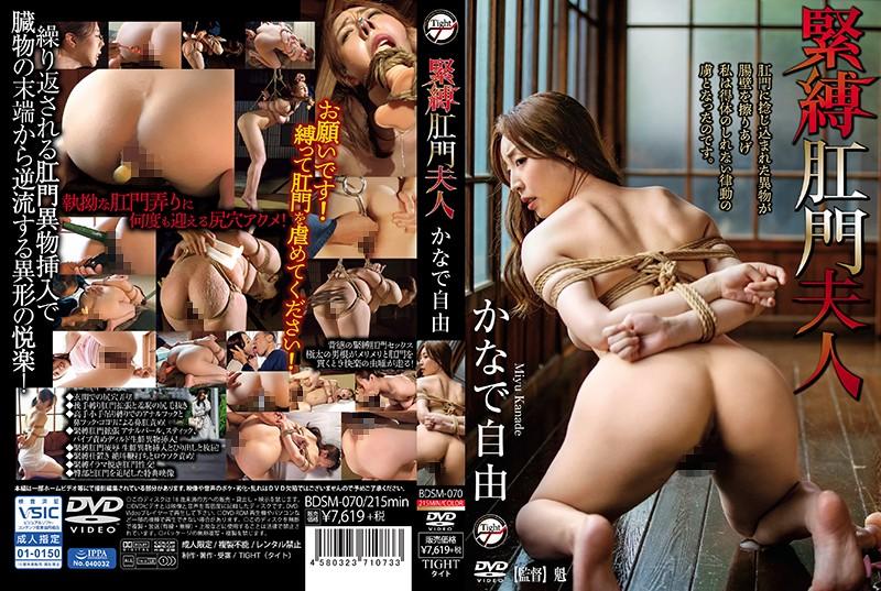 BDSM-070-A Tight An SM Anal Madam Miyu Kanade - Part A