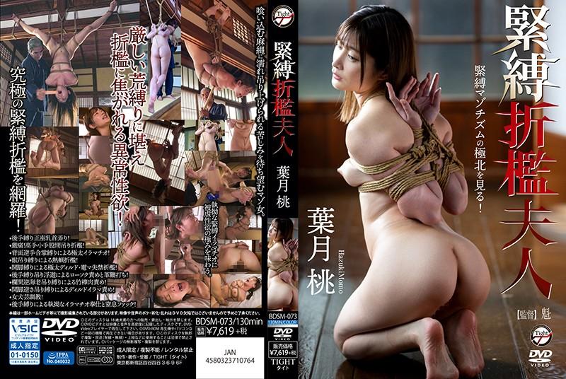 BDSM-073 Tight My Wife S Been A Bad Girl - Momo Hadzuki