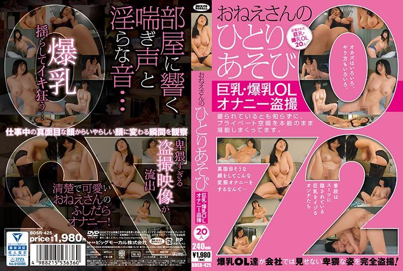 BDSR-425-A Big Morkal A Girl Is Single Play Big Tits Colossal Tits OL Masturbation Voyeur - Part A
