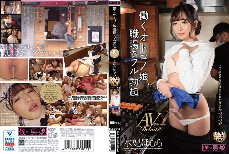 BOKD-218 Were She-Males It S Her Adult Video Debut A Hard Working She Male A Full Erection At The Workplace Homura Mizuki