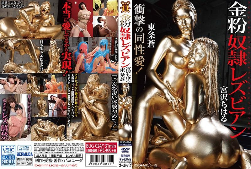 BUG-024 Bermuda Gold Leaf Slut Lesbians Chiharu Miyazawa Aoi Tojo