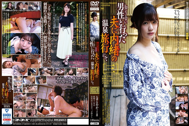 C-2590 Gogos She Went On A Hot Spring Resort Vacation With A Male Acquaintance And Her Husband Had No Idea 3