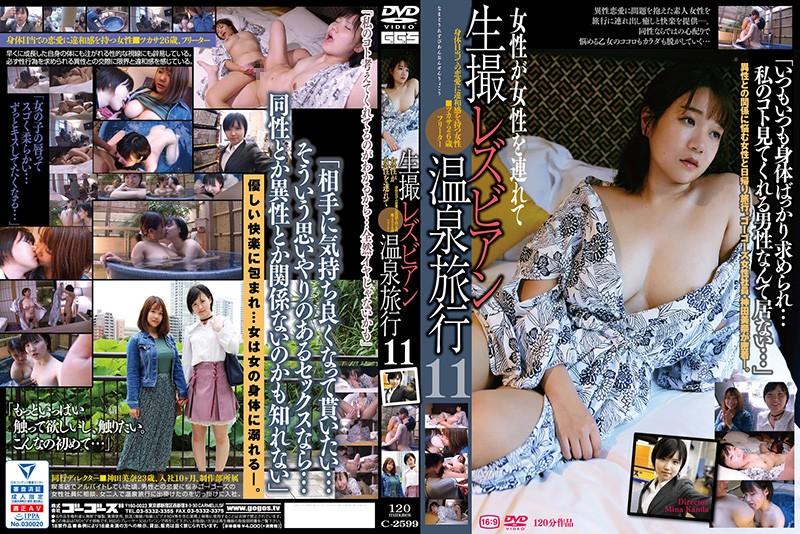 C-2599 Gogos Raw Footage Lesbian Series Hot Springs Trip 11