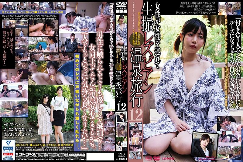 C-2604 Gogos Raw Footage Lesbian Series Hot Springs Trip 12